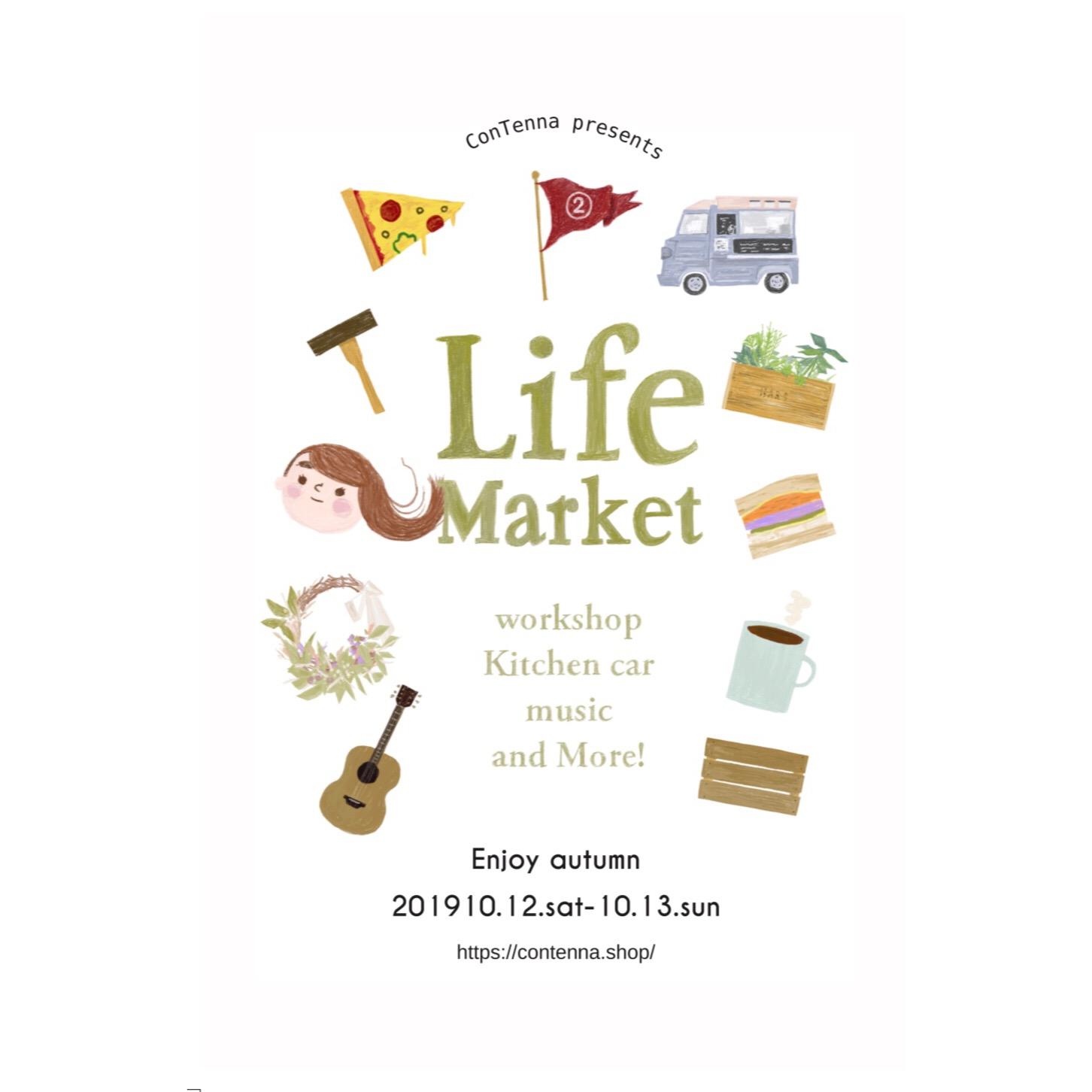 秋を楽しむ。<Life Market >キッチンカー&POP UP shopの出店情報はこちら!